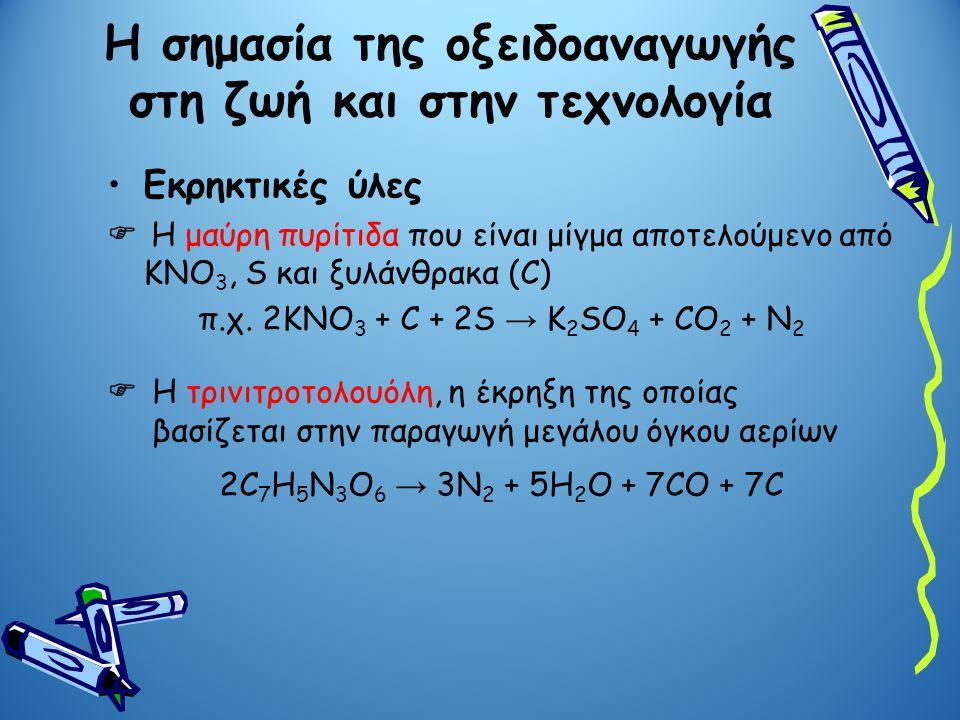Η σημασία της οξειδοαναγωγής στη ζωή και στην τεχνολογία •Διάβρωση των μετάλλων  2Ag + 1/2 O 2 + H 2 S → Ag 2 S + H 2 O  Ca + 1/2O 2 → CaO  4Fe + 3O 2 + xH 2 O → 2Fe 2 O 3.xH 2 O