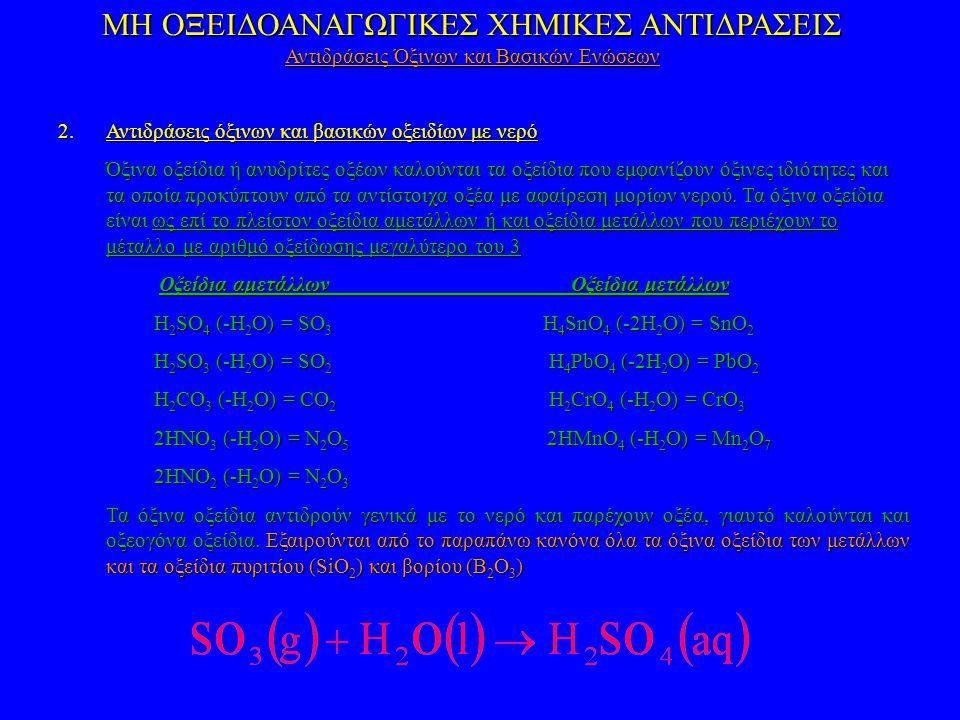 2.Αντιδράσεις όξινων και βασικών οξειδίων με νερό Όξινα οξείδια ή ανυδρίτες οξέων καλούνται τα οξείδια που εμφανίζουν όξινες ιδιότητες και τα οποία πρ