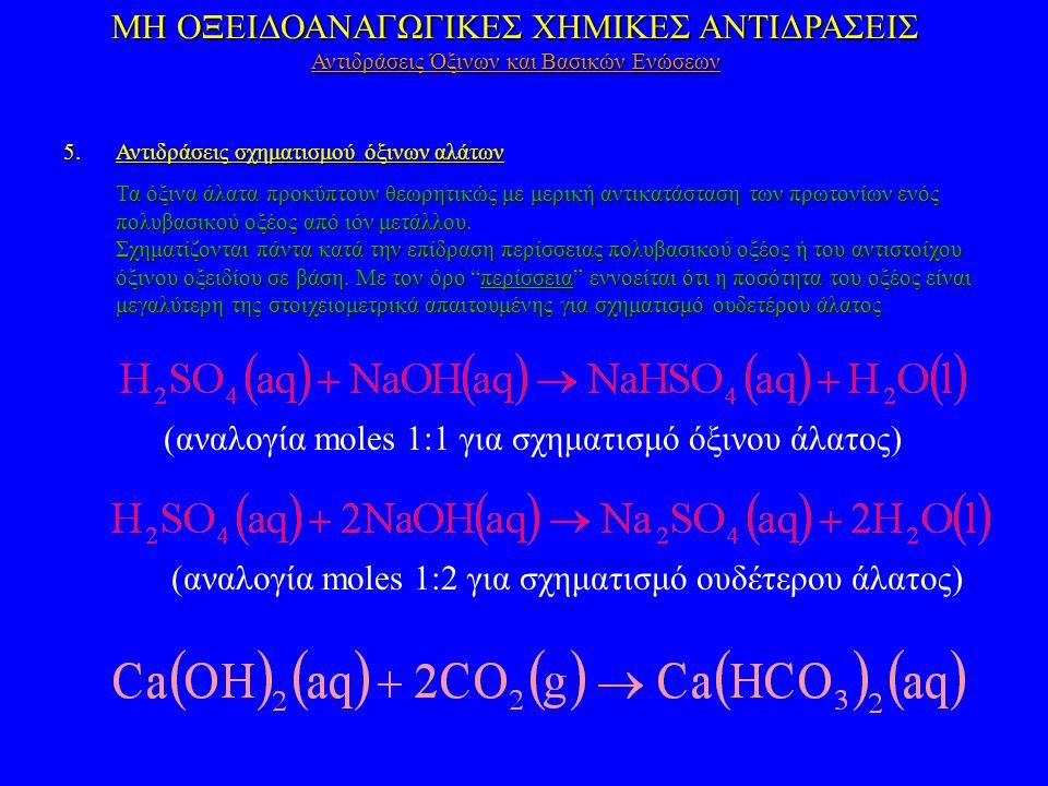 ΜΗ ΟΞΕΙΔΟΑΝΑΓΩΓΙΚΕΣ ΧΗΜΙΚΕΣ ΑΝΤΙΔΡΑΣΕΙΣ Αντιδράσεις Όξινων και Βασικών Ενώσεων 5.Αντιδράσεις σχηματισμού όξινων αλάτων Τα όξινα άλατα προκύπτουν θεωρητικώς με μερική αντικατάσταση των πρωτονίων ενός πολυβασικού οξέος από ιόν μετάλλου.
