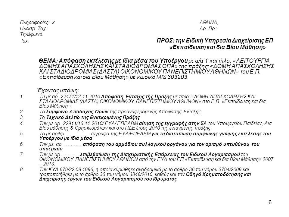 6 Πληροφορίες: κ. ΑΘΗΝΑ, Ηλεκτρ. Ταχ.: Αρ. Πρ.: Τηλέφωνο: fax: ΠΡΟΣ: την Ειδική Υπηρεσία Διαχείρισης ΕΠ «Εκπαίδευση και δια Βίου Μάθηση» ΘΕΜΑ: Απόφαση