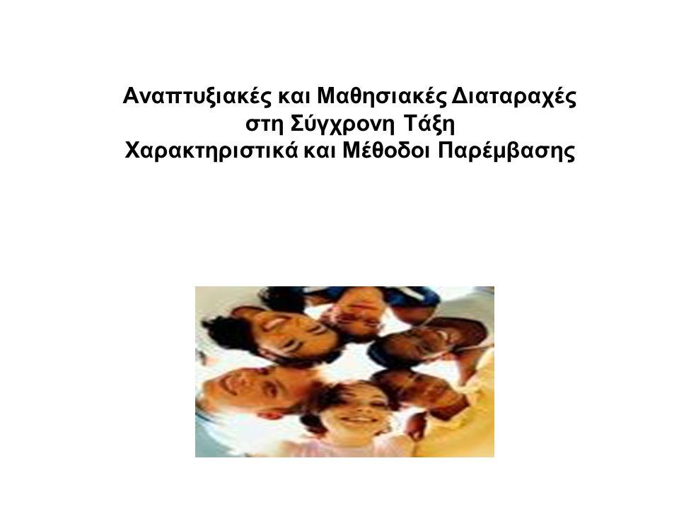 Αναπτυξιακές και Μαθησιακές Διαταραχές στη Σύγχρονη Τάξη Χαρακτηριστικά και Μέθοδοι Παρέμβασης Από τη θεωρία στη πράξη.
