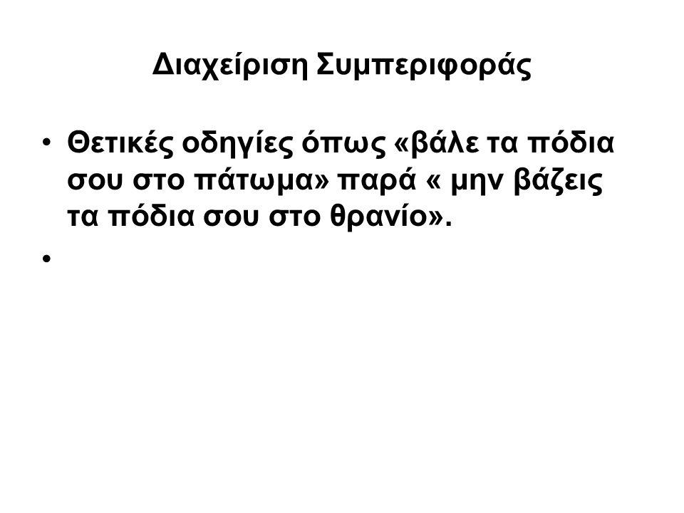 Διαχείριση Συμπεριφοράς •Θετικές οδηγίες όπως «βάλε τα πόδια σου στο πάτωμα» παρά « μην βάζεις τα πόδια σου στο θρανίο». •
