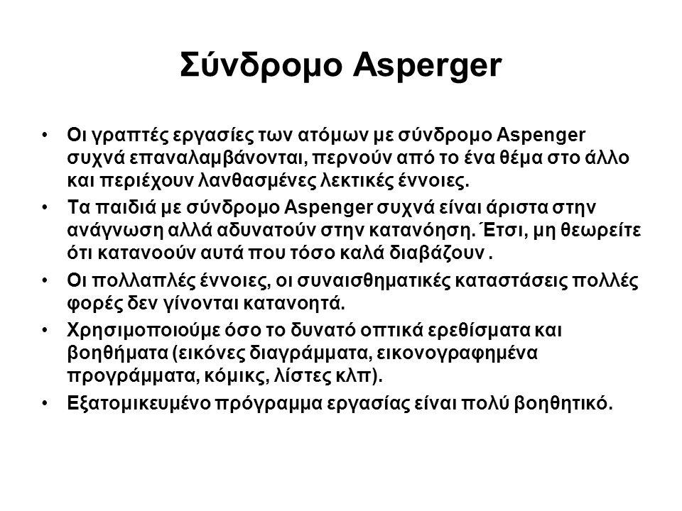 Σύνδρομο Asperger •Οι γραπτές εργασίες των ατόμων με σύνδρομο Aspenger συχνά επαναλαμβάνονται, περνούν από το ένα θέμα στο άλλο και περιέχουν λανθασμέ
