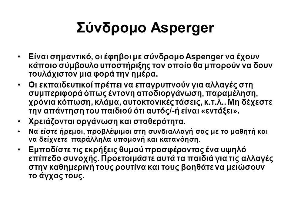 Σύνδρομο Asperger •Είναι σημαντικό, οι έφηβοι με σύνδρομο Aspenger να έχουν κάποιο σύμβουλο υποστήριξης τον οποίο θα μπορούν να δουν τουλάχιστον μια φ