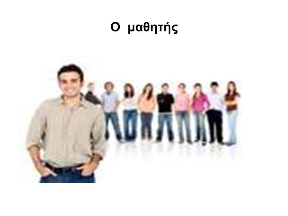 Ο μαθητής