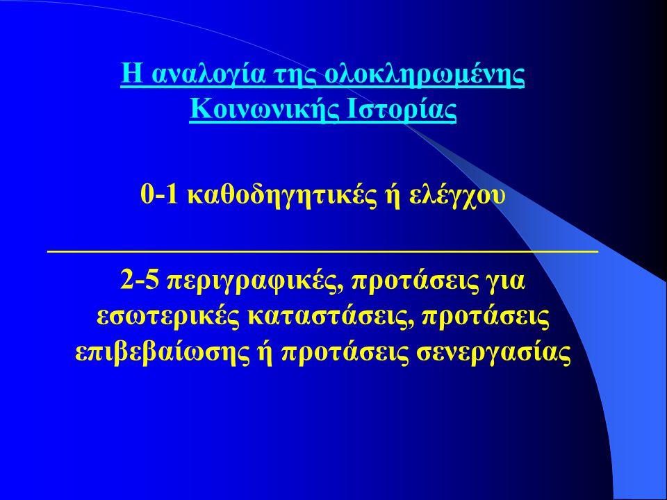 Η αναλογία της ολοκληρωμένης Κοινωνικής Ιστορίας 0-1 καθοδηγητικές ή ελέγχου _____________________________________ 2-5 περιγραφικές, προτάσεις για εσω