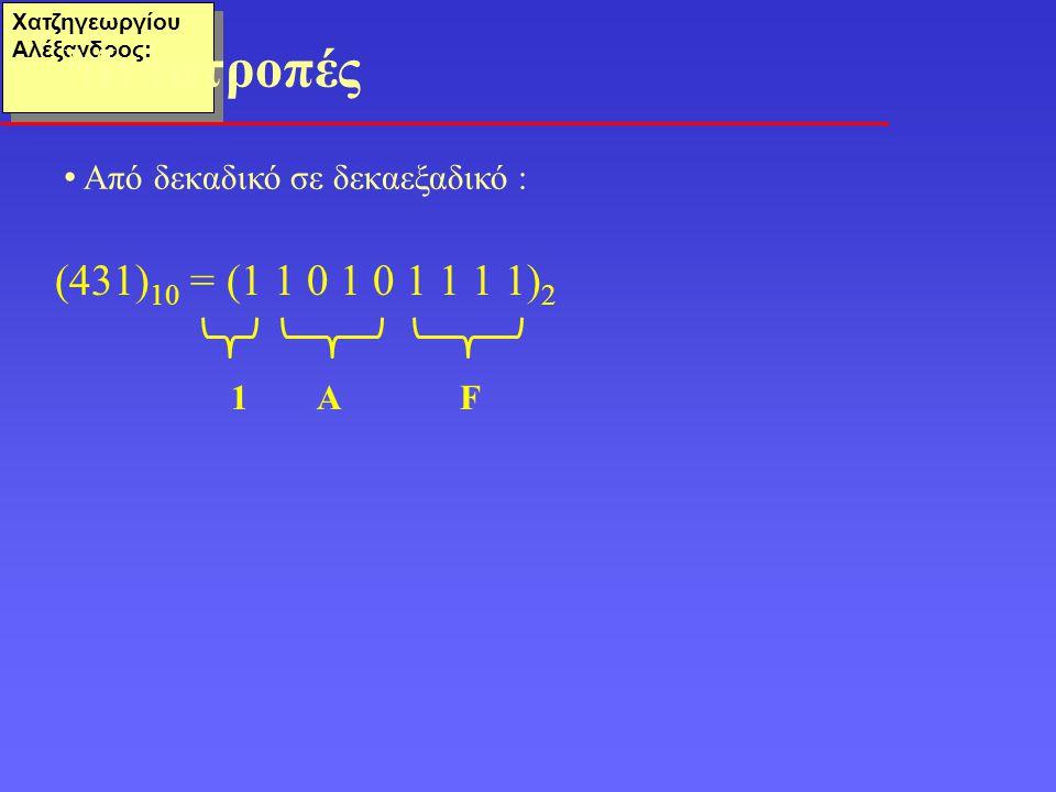 Χατζηγεωργίου Αλέξανδρος: • Από δεκαδικό σε δεκαεξαδικό : Μετατροπές (431) 10 = (1 1 0 1 0 1 1 1 1) 2 1 A F