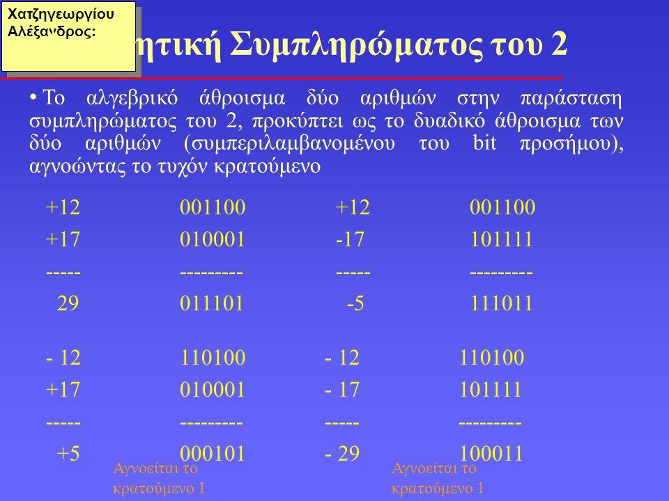 Χατζηγεωργίου Αλέξανδρος: • Το αλγεβρικό άθροισμα δύο αριθμών στην παράσταση συμπληρώματος του 2, προκύπτει ως το δυαδικό άθροισμα των δύο αριθμών (συ