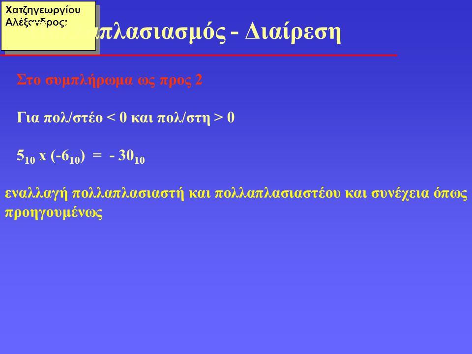 Χατζηγεωργίου Αλέξανδρος: Στο συμπλήρωμα ως προς 2 Για πολ/στέο 0 5 10 x (-6 10 ) = - 30 10 εναλλαγή πολλαπλασιαστή και πολλαπλασιαστέου και συνέχεια
