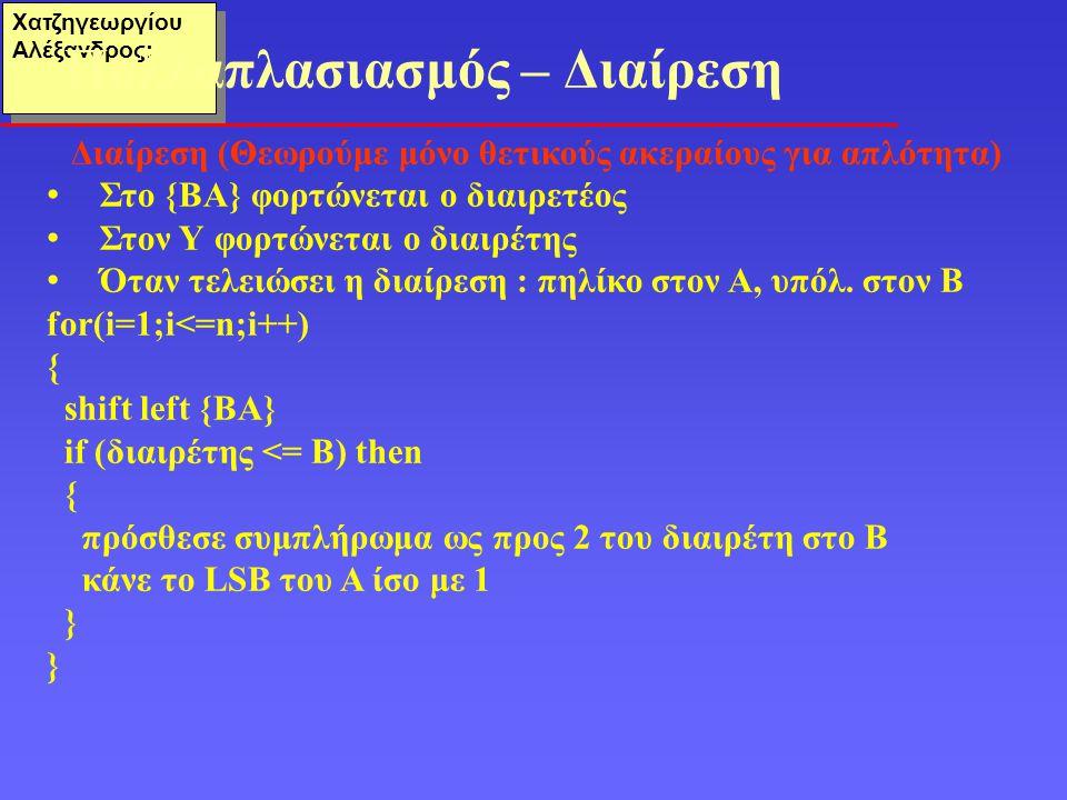 Χατζηγεωργίου Αλέξανδρος: Διαίρεση (Θεωρούμε μόνο θετικούς ακεραίους για απλότητα) • Στο {ΒΑ} φορτώνεται ο διαιρετέος • Στον Υ φορτώνεται ο διαιρέτης