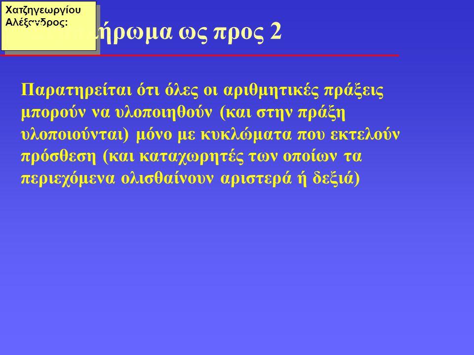 Χατζηγεωργίου Αλέξανδρος: Συμπλήρωμα ως προς 2 Παρατηρείται ότι όλες οι αριθμητικές πράξεις μπορούν να υλοποιηθούν (και στην πράξη υλοποιούνται) μόνο