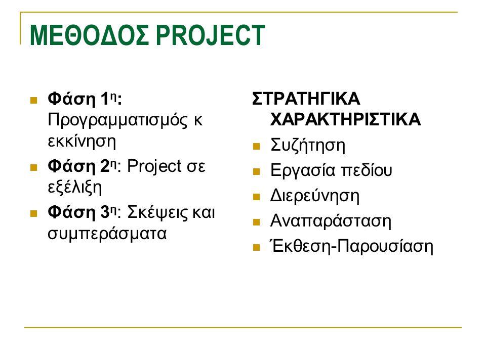 ΜΕΘΟΔΟΣ PROJECT  Φάση 1 η : Προγραμματισμός κ εκκίνηση  Φάση 2 η : Project σε εξέλιξη  Φάση 3 η : Σκέψεις και συμπεράσματα ΣΤΡΑΤΗΓΙΚΑ ΧΑΡΑΚΤΗΡΙΣΤΙΚ