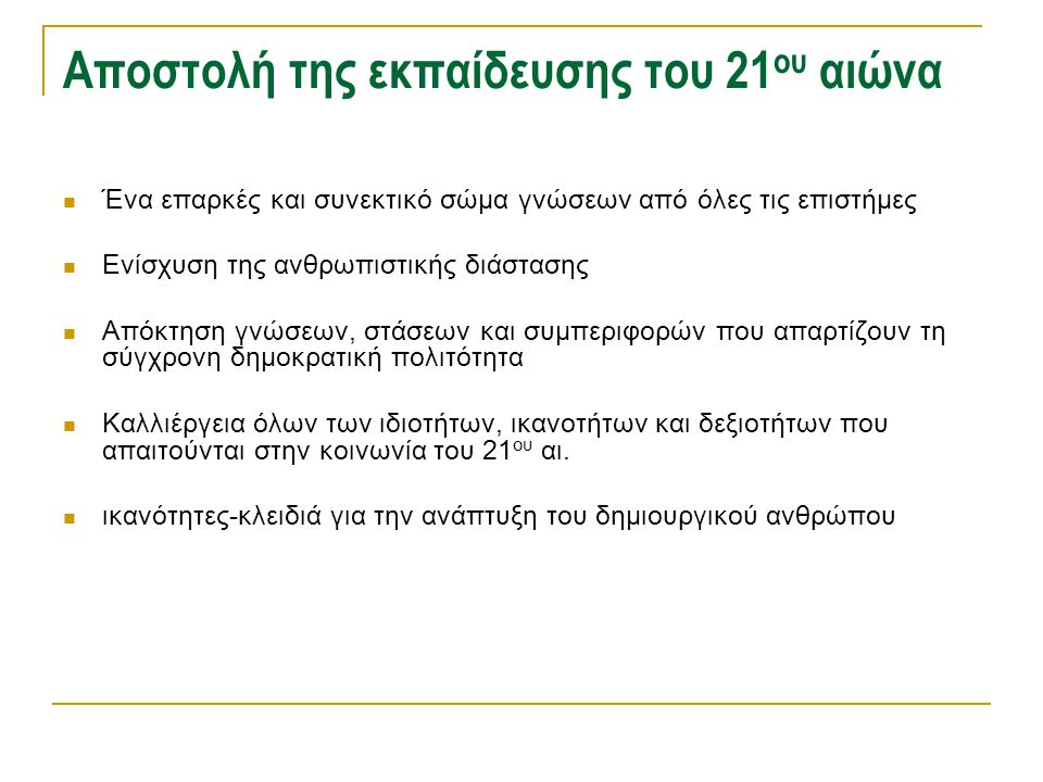 ΜΕΘΟΔΟΣ PROJECT  Φάση 1 η : Προγραμματισμός κ εκκίνηση  Φάση 2 η : Project σε εξέλιξη  Φάση 3 η : Σκέψεις και συμπεράσματα ΣΤΡΑΤΗΓΙΚΑ ΧΑΡΑΚΤΗΡΙΣΤΙΚΑ  Συζήτηση  Εργασία πεδίου  Διερεύνηση  Αναπαράσταση  Έκθεση-Παρουσίαση