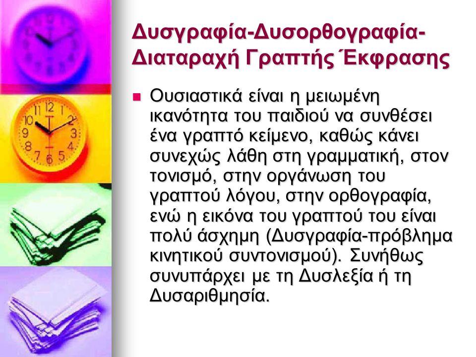 Δυσγραφία-Δυσορθογραφία- Διαταραχή Γραπτής Έκφρασης  Ουσιαστικά είναι η μειωμένη ικανότητα του παιδιού να συνθέσει ένα γραπτό κείμενο, καθώς κάνει συ
