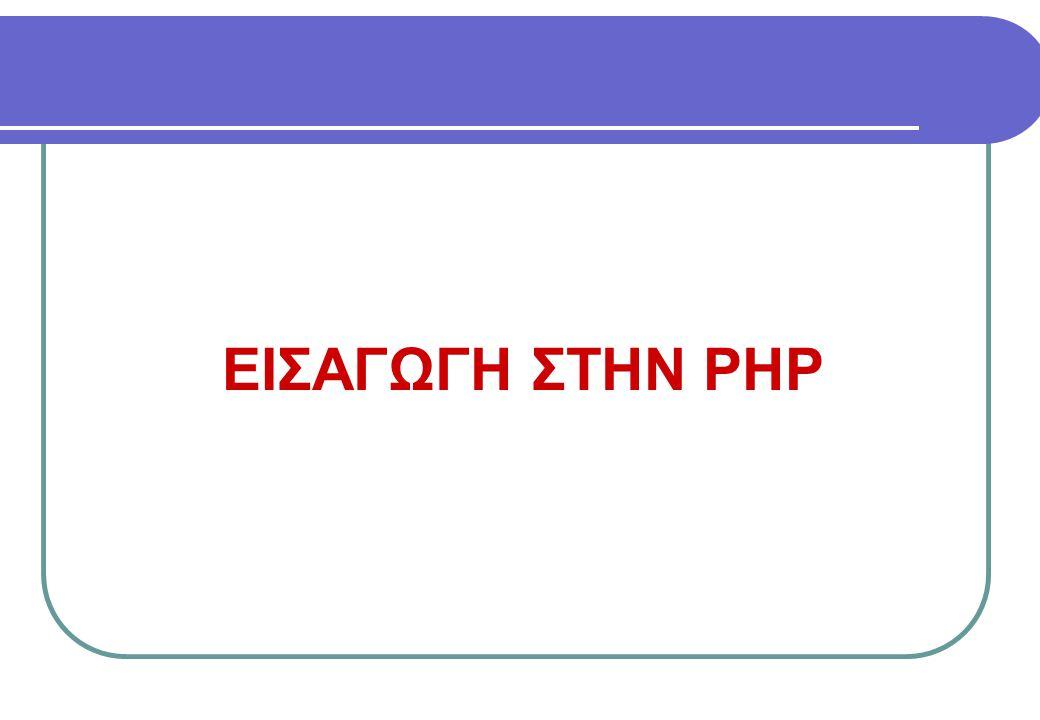 ΕΙΣΑΓΩΓΗ ΣΤΗΝ PHP