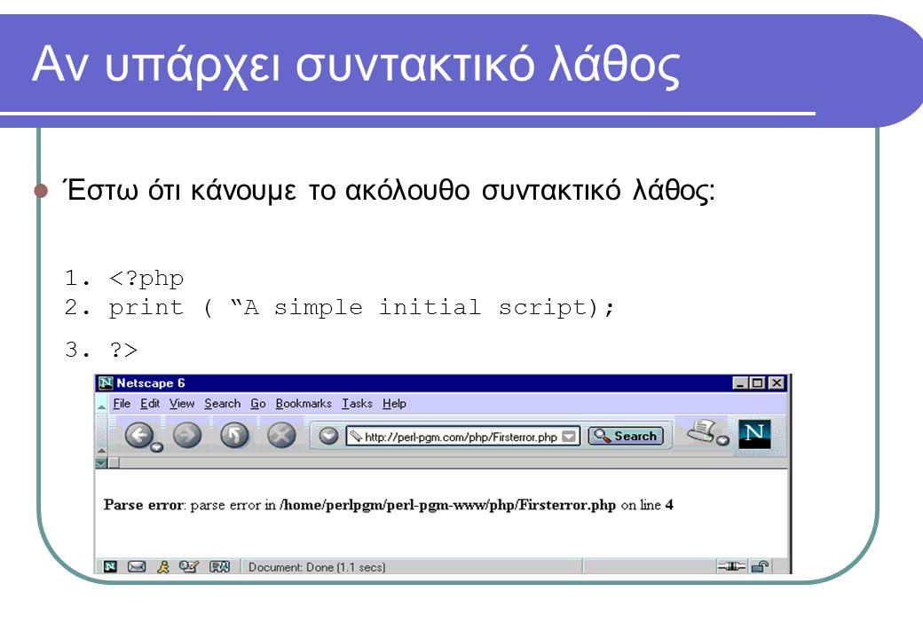 """Αν υπάρχει συντακτικό λάθος  Έστω ότι κάνουμε το ακόλουθο συντακτικό λάθος: 1. <?php 2. print ( """"A simple initial script); 3. ?>"""