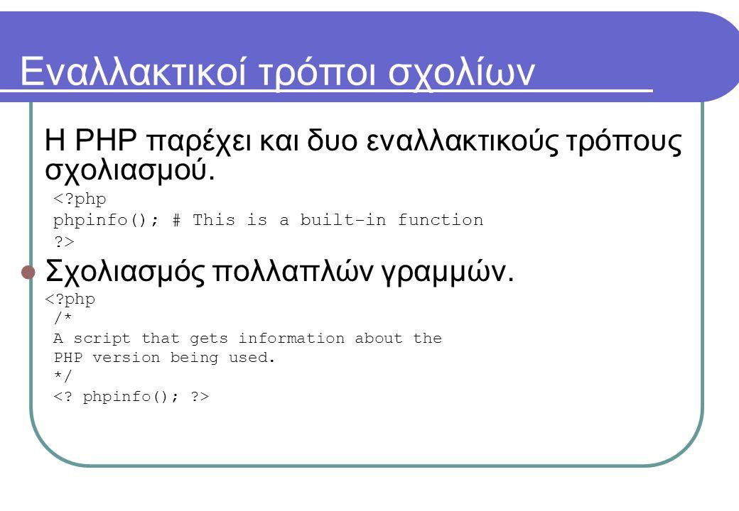 Εναλλακτικοί τρόποι σχολίων Η PHP παρέχει και δυο εναλλακτικούς τρόπους σχολιασμού. <?php phpinfo(); # This is a built-in function ?>  Σχολιασμός πολ