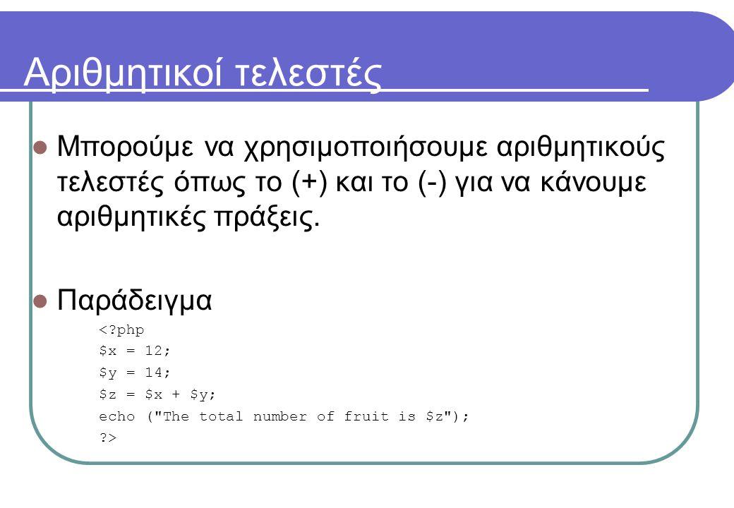 Αριθμητικοί τελεστές  Μπορούμε να χρησιμοποιήσουμε αριθμητικούς τελεστές όπως το (+) και το (-) για να κάνουμε αριθμητικές πράξεις.  Παράδειγμα <?ph