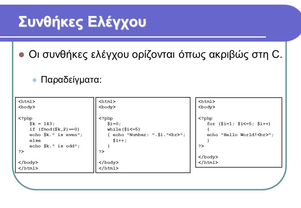 Συνθήκες Ελέγχου  Οι συνθήκες ελέγχου ορίζονται όπως ακριβώς στη C.  Παραδείγματα: <?php $k = 143; if (fmod($k,2)==0) echo $k.