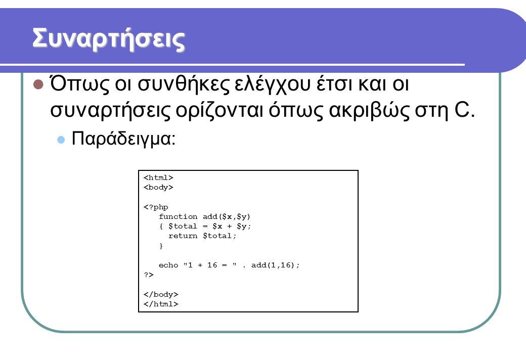 Συναρτήσεις  Όπως οι συνθήκες ελέγχου έτσι και οι συναρτήσεις ορίζονται όπως ακριβώς στη C.  Παράδειγμα: <?php function add($x,$y) { $total = $x + $
