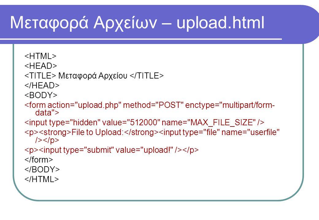 Μεταφορά Αρχείων – upload.html Μεταφορά Αρχείου File to Upload: