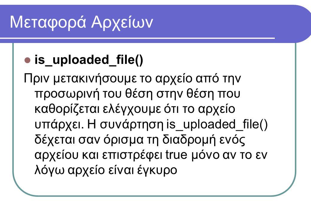 Μεταφορά Αρχείων  is_uploaded_file() Πριν μετακινήσουμε το αρχείο από την προσωρινή του θέση στην θέση που καθορίζεται ελέγχουμε ότι το αρχείο υπάρχει.