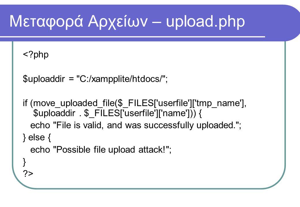 Μεταφορά Αρχείων – upload.php <?php $uploaddir = C:/xampplite/htdocs/ ; if (move_uploaded_file($_FILES[ userfile ][ tmp_name ], $uploaddir.