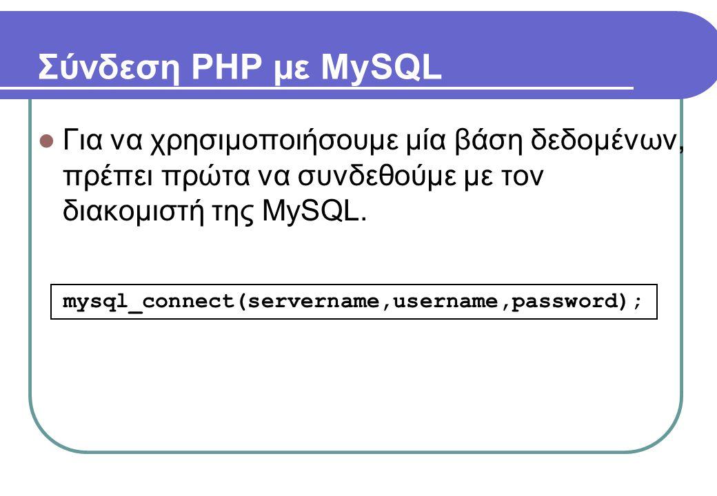 Σύνδεση PHP με MySQL  Για να χρησιμοποιήσουμε μία βάση δεδομένων, πρέπει πρώτα να συνδεθούμε με τον διακομιστή της MySQL. mysql_connect(servername,us