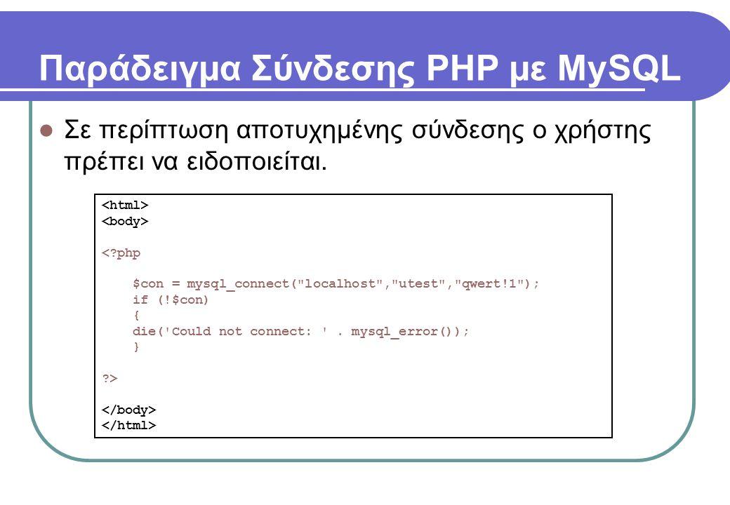 Παράδειγμα Σύνδεσης PHP με MySQL  Σε περίπτωση αποτυχημένης σύνδεσης ο χρήστης πρέπει να ειδοποιείται. <?php $con = mysql_connect(