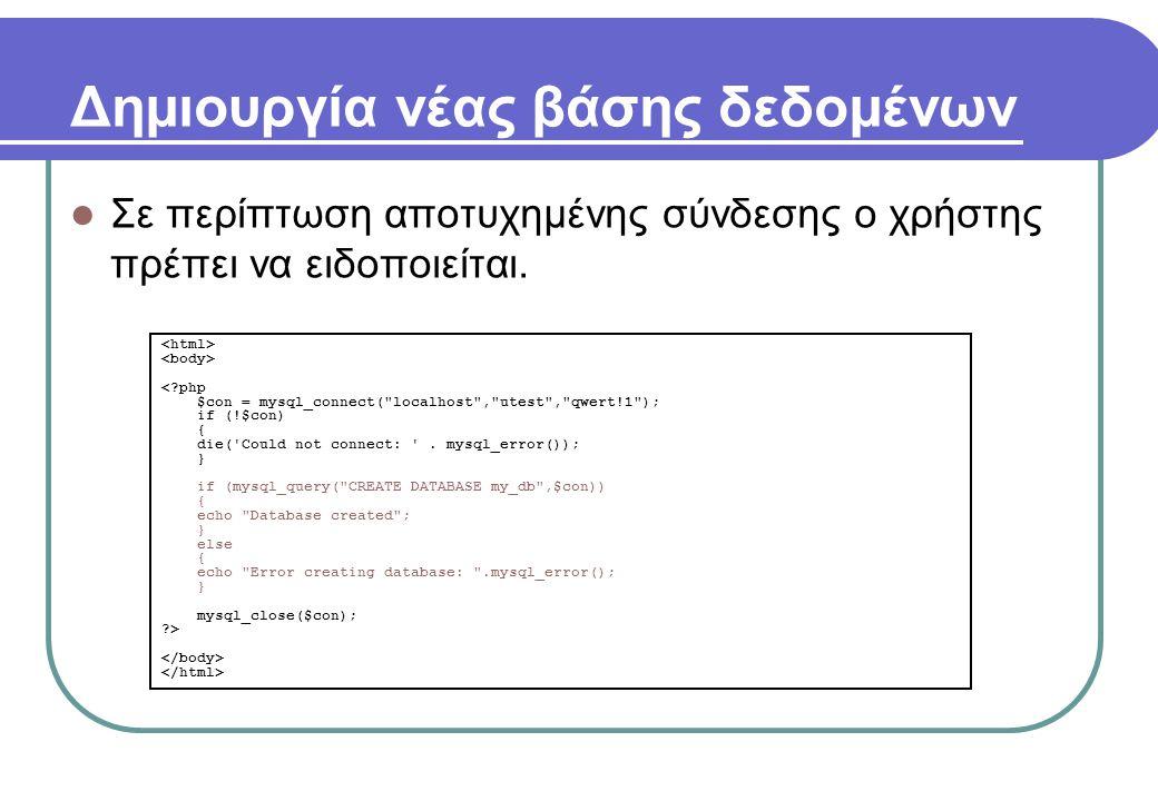 Δημιουργία νέας βάσης δεδομένων  Σε περίπτωση αποτυχημένης σύνδεσης ο χρήστης πρέπει να ειδοποιείται. <?php $con = mysql_connect(