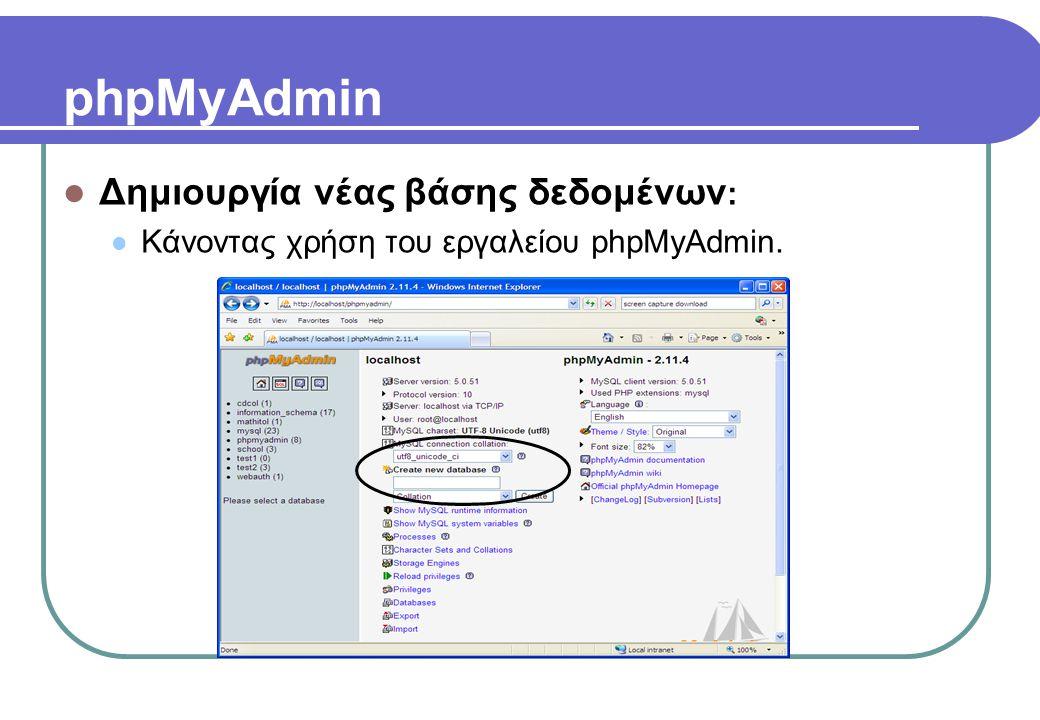 phpMyAdmin  Δημιουργία νέας βάσης δεδομένων :  Κάνοντας χρήση του εργαλείου phpMyAdmin.