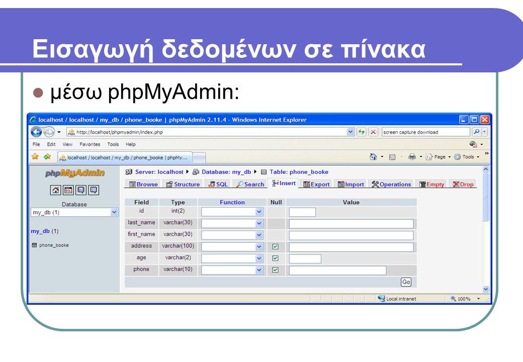 Εισαγωγή δεδομένων σε πίνακα  μέσω phpMyAdmin: