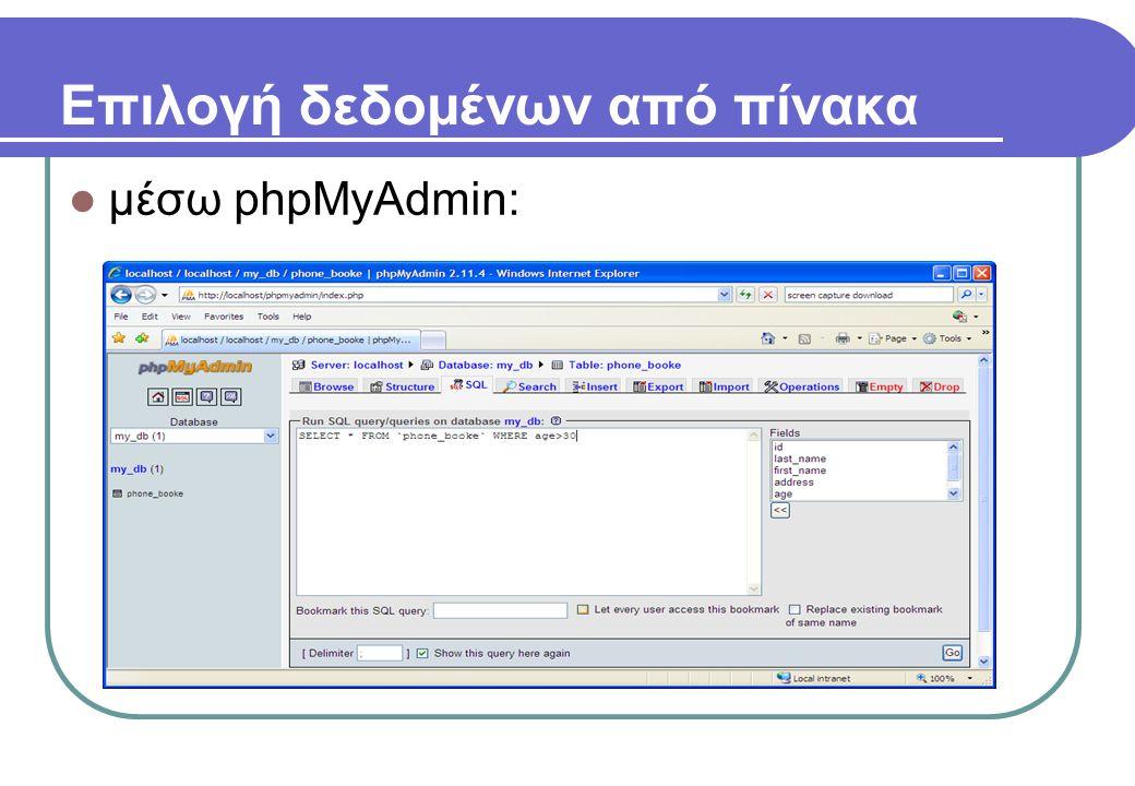 Επιλογή δεδομένων από πίνακα  μέσω phpMyAdmin: