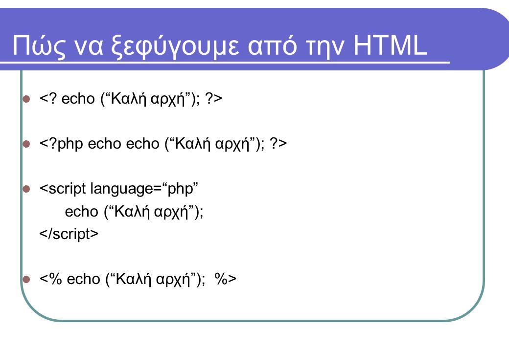 Πώς να ξεφύγουμε από την HTML   <script language= php echo ( Καλή αρχή ); 