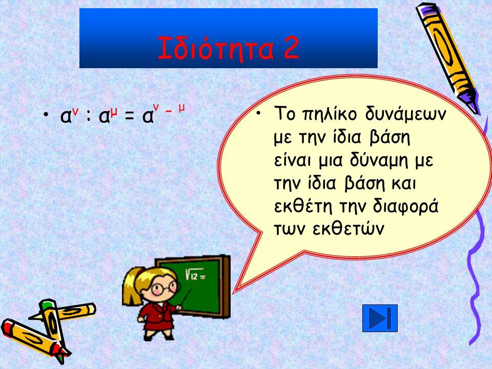 Να μετατρέψετε τα πιο κάτω πηλίκα σε μια δύναμη  α 4 : α 2 = =α 2  α 6 : α 2 = =α 4