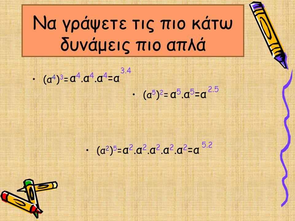 Ιδιότητα 2 •α•α ν : α μ = α •Το πηλίκο δυνάμεων με την ίδια βάση είναι μια δύναμη με την ίδια βάση και εκθέτη την διαφορά των εκθετών ν - μ