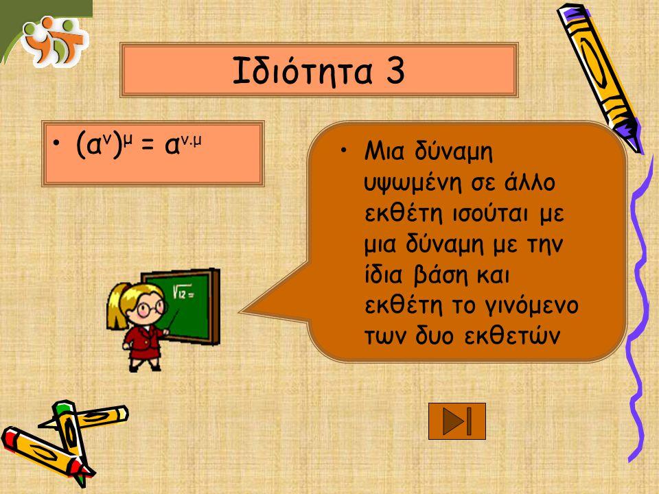 Να γράψετε τις πιο κάτω δυνάμεις πιο απλά •(α 2 ) 5 = α 4.α 4.α 4 =α 3.4 •(α 5 ) 2 = α 5.α 5 =α 2.5 •(α 4 ) 3 = α 2.α 2.α 2.α 2.α 2 =α 5.2