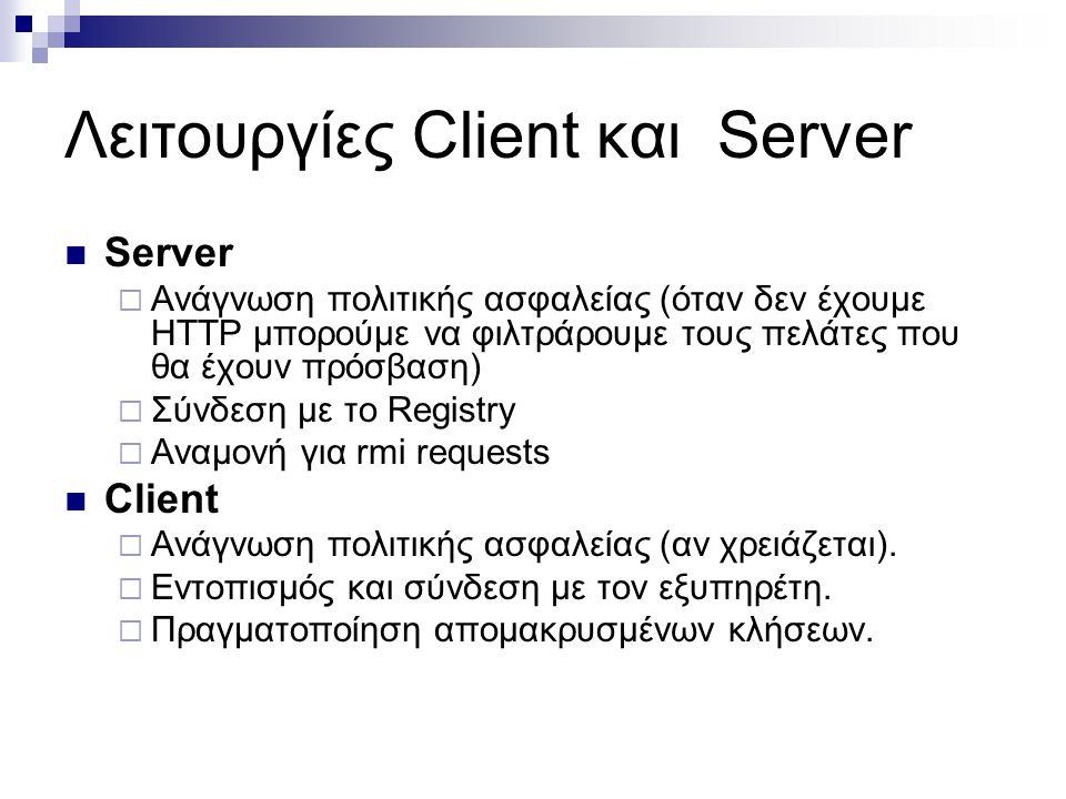 Λειτουργίες Client και Server  Server  Ανάγνωση πολιτικής ασφαλείας (όταν δεν έχουμε HTTP μπορούμε να φιλτράρουμε τους πελάτες που θα έχουν πρόσβαση