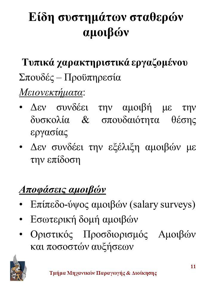 Τμήμα Μηχανικών Παραγωγής & Διοίκησης 11 Είδη συστημάτων σταθερών αμοιβών Τυπικά χαρακτηριστικά εργαζομένου Σπουδές – Προϋπηρεσία Μειονεκτήματα: •Δεν