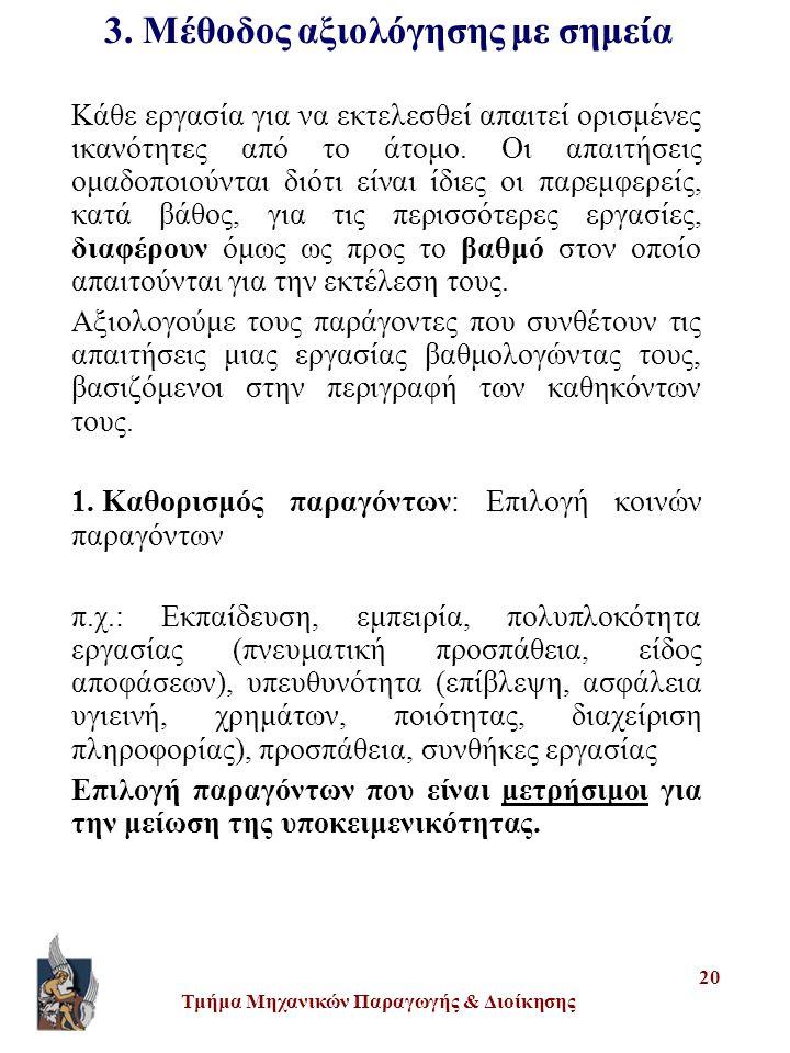 Τμήμα Μηχανικών Παραγωγής & Διοίκησης 20 3. Μέθοδος αξιολόγησης με σημεία Κάθε εργασία για να εκτελεσθεί απαιτεί ορισμένες ικανότητες από το άτομο. Οι