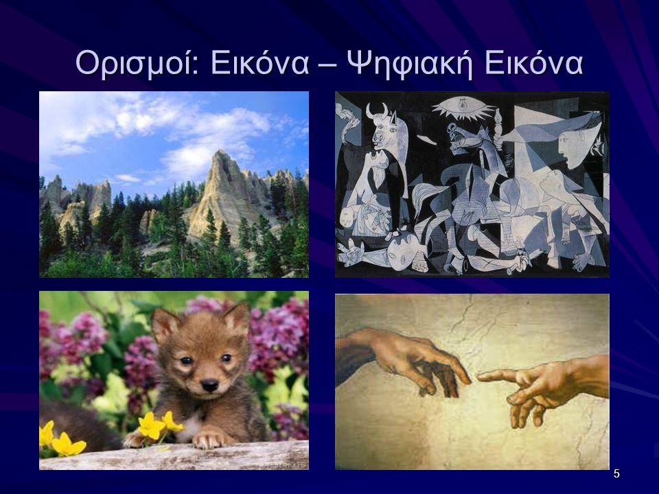 5 Ορισμοί: Εικόνα – Ψηφιακή Εικόνα