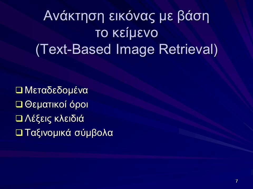 7 Ανάκτηση εικόνας με βάση το κείμενο (Text-Based Image Retrieval)  Μεταδεδομένα  Θεματικοί όροι  Λέξεις κλειδιά  Ταξινομικά σύμβολα