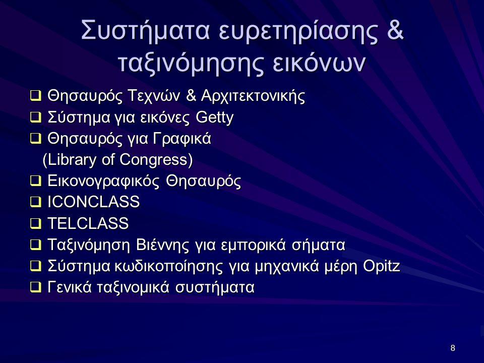 8 Συστήματα ευρετηρίασης & ταξινόμησης εικόνων  Θησαυρός Τεχνών & Αρχιτεκτονικής  Σύστημα για εικόνες Getty  Θησαυρός για Γραφικά (Library of Congr