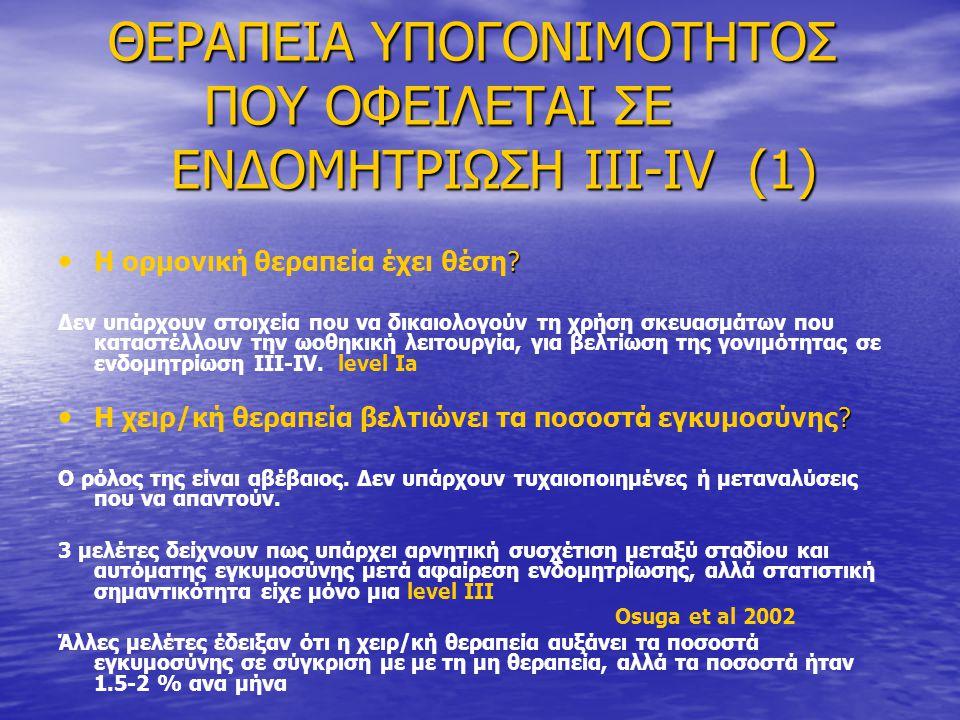 ΘΕΡΑΠΕΙΑ ΥΠΟΓΟΝΙΜΟΤΗΤΟΣ ΠΟΥ ΟΦΕΙΛΕΤΑΙ ΣΕ ΕΝΔΟΜΗΤΡΙΩΣΗ III-IV (1) ΘΕΡΑΠΕΙΑ ΥΠΟΓΟΝΙΜΟΤΗΤΟΣ ΠΟΥ ΟΦΕΙΛΕΤΑΙ ΣΕ ΕΝΔΟΜΗΤΡΙΩΣΗ III-IV (1) • .