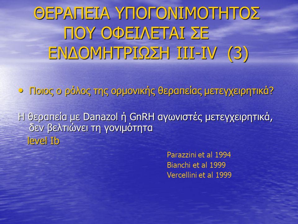 ΘΕΡΑΠΕΙΑ ΥΠΟΓΟΝΙΜΟΤΗΤΟΣ ΠΟΥ ΟΦΕΙΛΕΤΑΙ ΣΕ ΕΝΔΟΜΗΤΡΙΩΣΗ III-IV (3) ΘΕΡΑΠΕΙΑ ΥΠΟΓΟΝΙΜΟΤΗΤΟΣ ΠΟΥ ΟΦΕΙΛΕΤΑΙ ΣΕ ΕΝΔΟΜΗΤΡΙΩΣΗ III-IV (3) • Ποιος ο ρόλος της ορμονικής θεραπείας μετεγχειρητικά.
