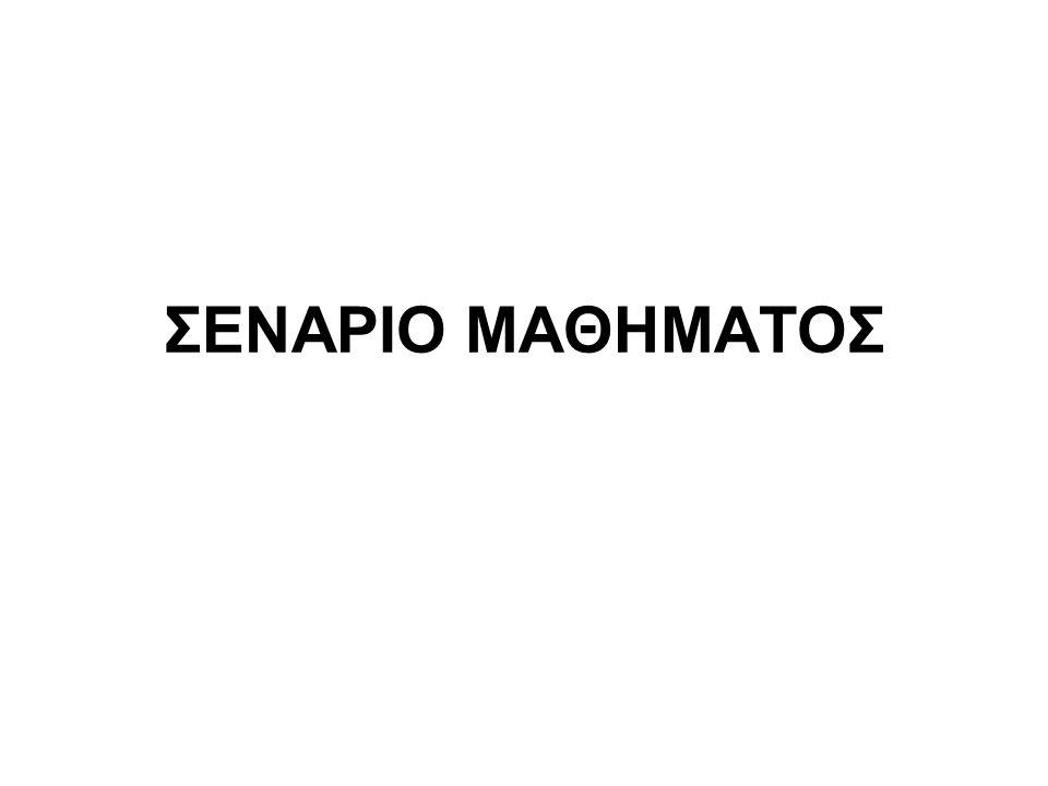 ΣΕΝΑΡΙΟ ΜΑΘΗΜΑΤΟΣ