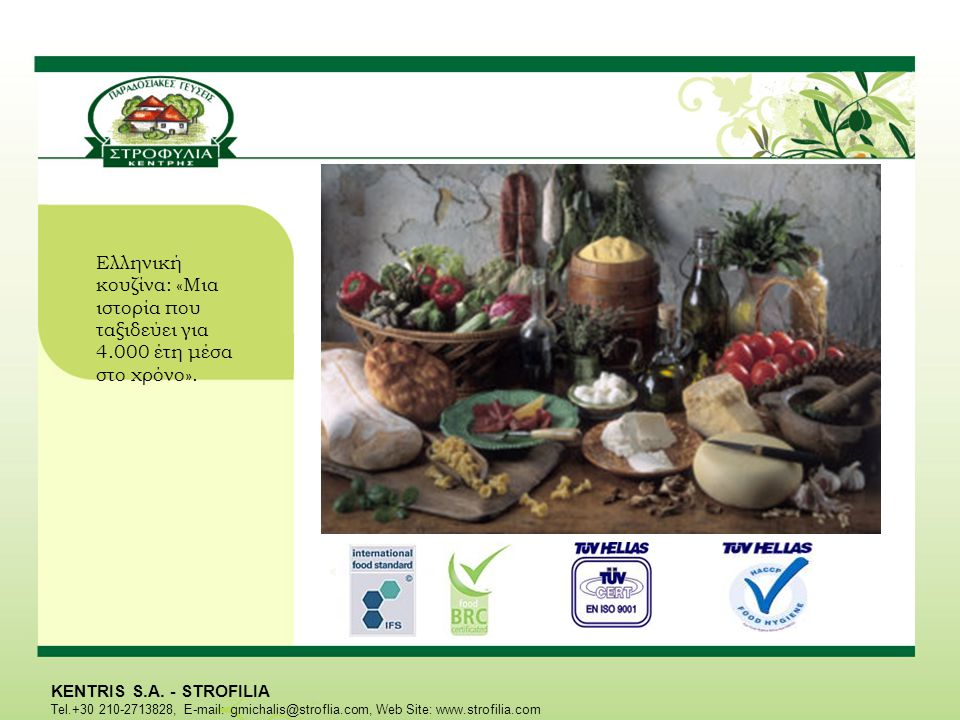 KENTRIS S.A. - STROFILIA Tel.+30 210-2713828, E-mail: gmichalis@stroflia.com, Web Site: www.strofilia.com Ελληνική κουζίνα: «Μια ιστορία που ταξιδεύει