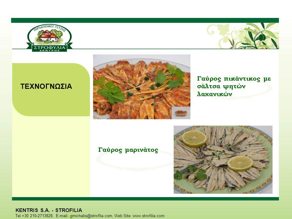 KENTRIS S.A. - STROFILIA Tel.+30 210-2713828, E-mail: gmichalis@stroflia.com, Web Site: www.strofilia.com Γαύρος πικάντικος με σάλτσα ψητών λαχανικών