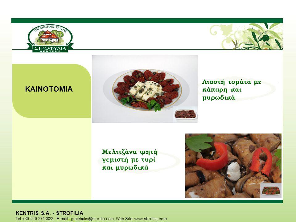 KENTRIS S.A. - STROFILIA Tel.+30 210-2713828, E-mail: gmichalis@stroflia.com, Web Site: www.strofilia.com Λιαστή τομάτα με κάπαρη και μυρωδικά Μελιτζά