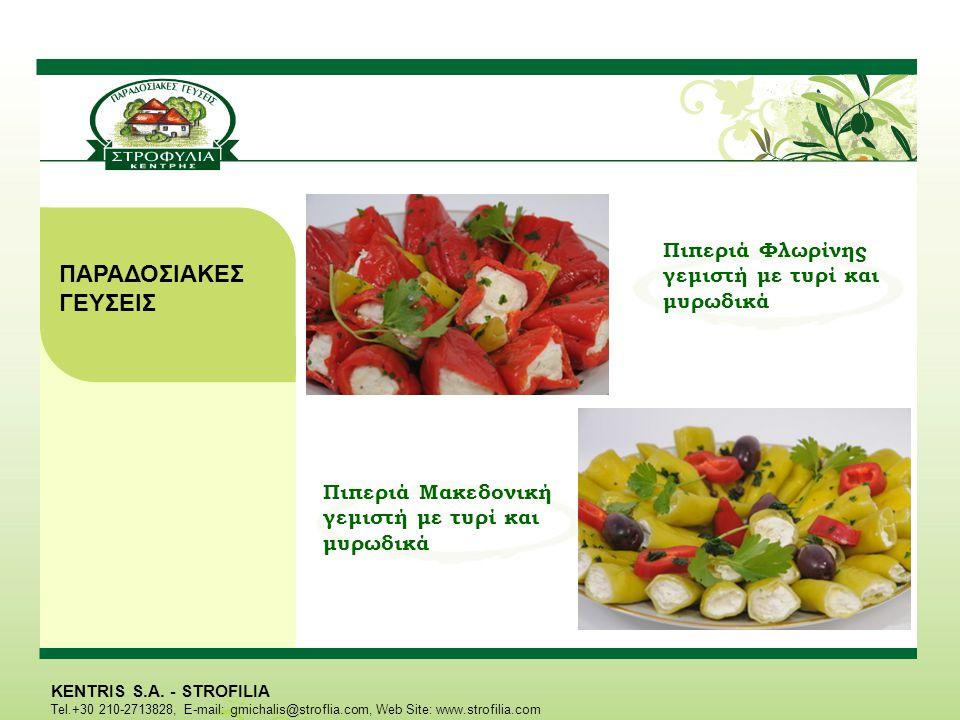 KENTRIS S.A. - STROFILIA Tel.+30 210-2713828, E-mail: gmichalis@stroflia.com, Web Site: www.strofilia.com Πιπεριά Φλωρίνης γεμιστή με τυρί και μυρωδικ